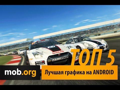 ТОП ИГР на Андроид: лучшая графика 2014 года