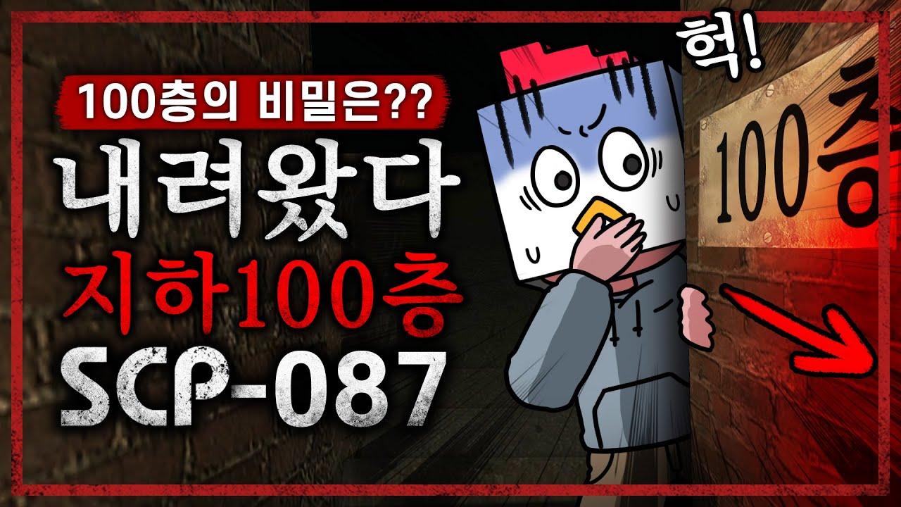 드디어 밝혀진 지하 100층의 비밀 (SCP-087/공포게임)