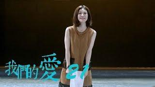 我們的愛   For My Love 21【未刪減版】(靳東、潘虹、童蕾等主演)