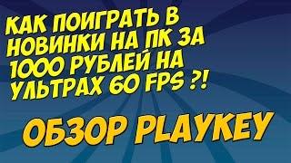 КАК ПОИГРАТЬ НА ПК ЗА 1000 РУБЛЕЙ В GTA 5, Ведьмак 3 и т.д на ультрах 60 fps ?! PLAYKEY