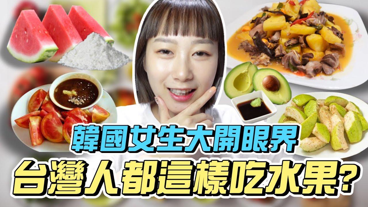 讓韓國人驚呼的台灣吃水果的方法,真的會有人這樣吃嗎?韓國女生咪蕾