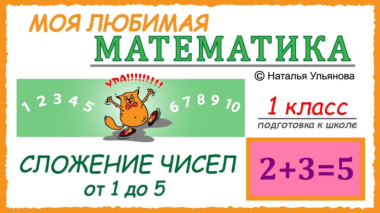 Подготовка для урока математики 1 класс школа россии