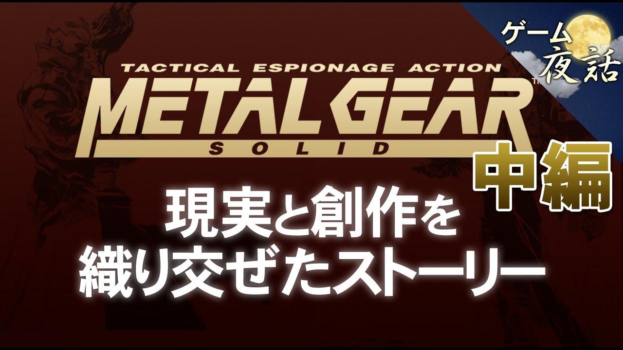 【ゆっくりゲーム解説】メタルギアソリッド ゲーム夜話【第6回-中編】