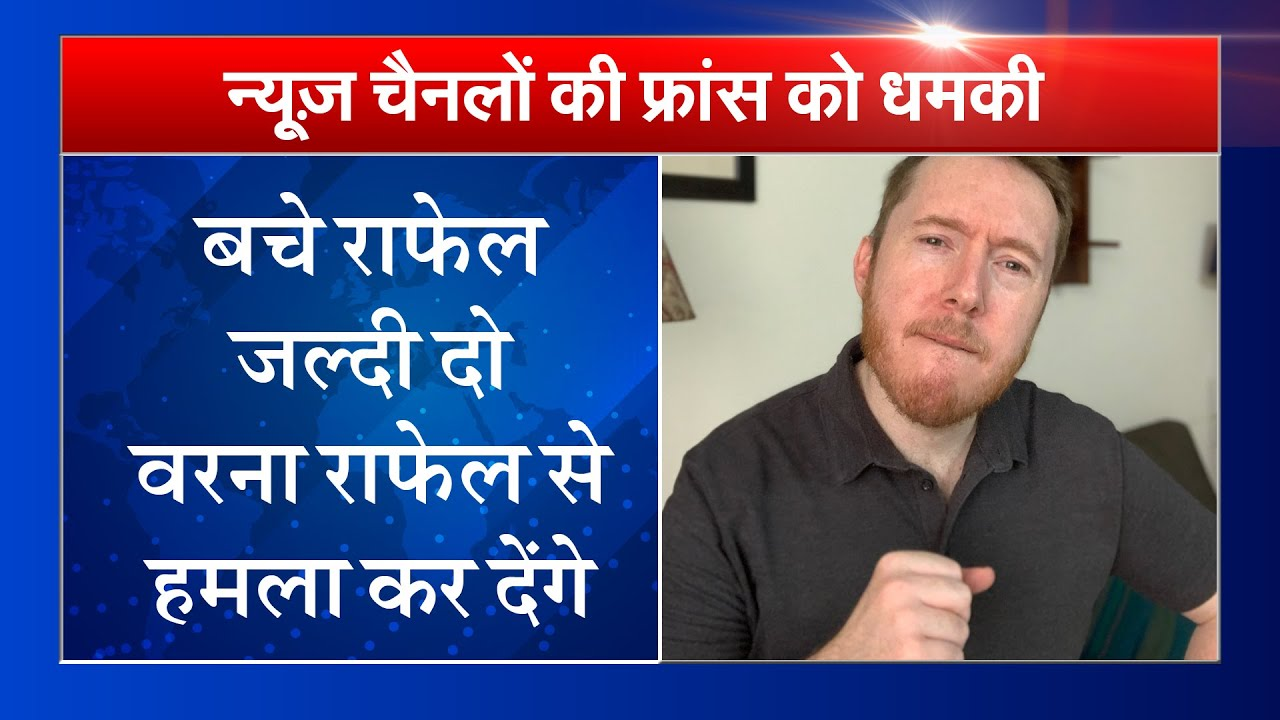 राफेल आने से पागल हुए चैनल, फ्रांस को ही दे डाली धमकी   Pakistan   China  Fake it India   Imran khan