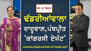 CHAJJ DA VICHAR #406 - Dhadriyawala , Daduwal , Panthpreet are 'Congress Agents' (26-DEC-2017)