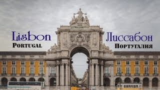Лиссабон (Linsbon) - город, столица Португалии.(Лиссабон (Lisbon) — город, столица Португалии, главный порт Португалии. В нём проживает более 564 477 жителей,..., 2014-12-19T06:23:48.000Z)
