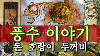 호랑이그림 삼족두꺼비 돈 ) 풍수이야기 비단잉어 동물 …