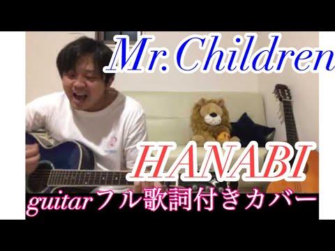 [Mr.Children]HANABI/ギターフル歌詞付きカバー/フジテレビ系『コード・ブルー -ドクターヘリ緊急救命-』主題歌 ...