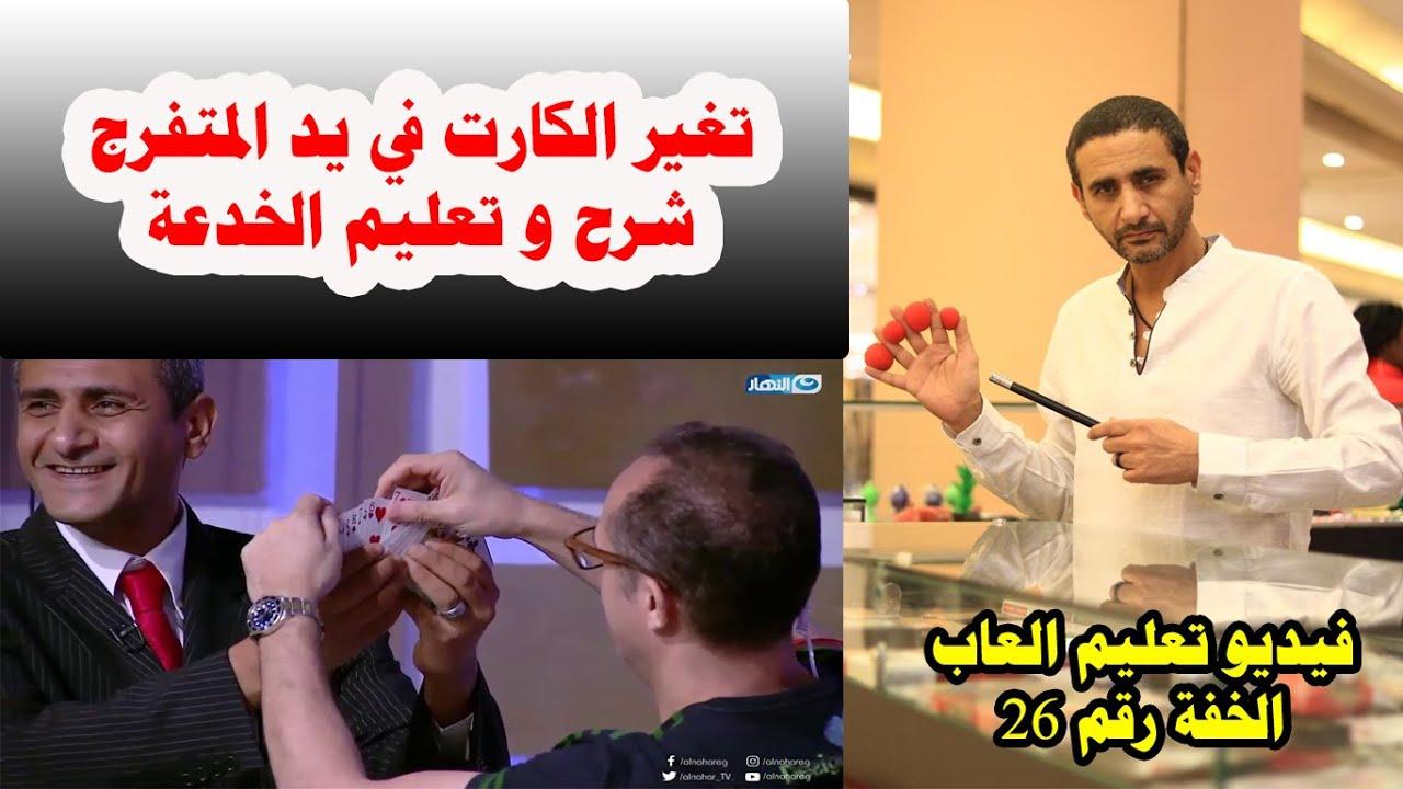 تعلم تغير الورقة ف ايد اللي قدامك / فيديو تعليم العاب الخفة رقم 26