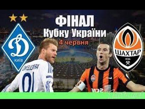 ФК Шахтер (Донецк) — Динамо Киев от Шурика