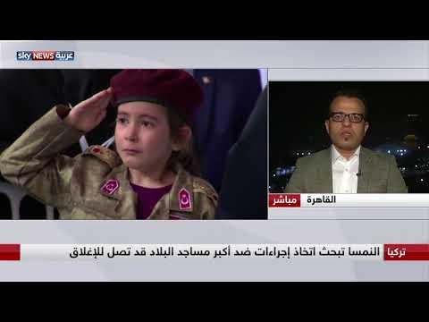 أطفال يمثلون مشاهد عسكرية في مسجد تركي تثير غضبا في النمسا  - نشر قبل 13 ساعة