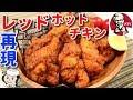 レッドホットチキン♪ Red Hot Chicken♪ の動画、YouTube動画。
