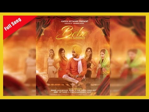 Bebe Di Noonh | Full Song | Guri Sekhon | New Punjabi Song 2017 | Knock Network