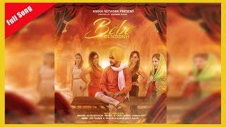 Bebe Di Noonh (Guri Sekhon) Mp3 Song Download