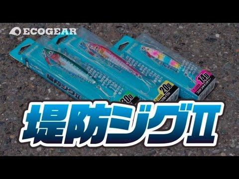 エコギア ナブラ即撃ち堤防ジグⅡ 折本隆由 瀬戸浩司