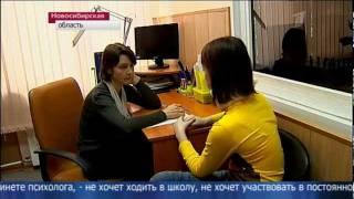 Центр детской психологической помощи в Новосибирске
