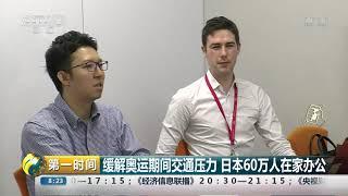 [第一时间]缓解奥运期间交通压力 日本60万人在家办公| CCTV财经
