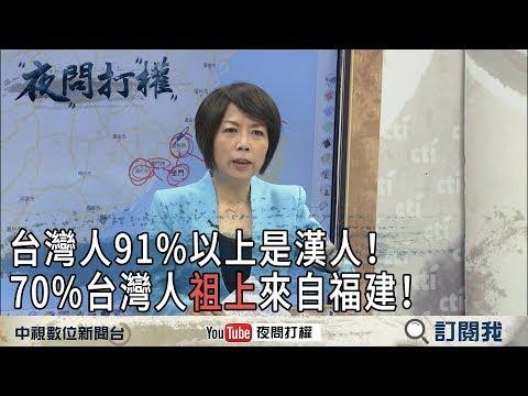 《夜問打權》精華版 台灣人91%以上是漢人! 70%台灣人祖上來自福建!