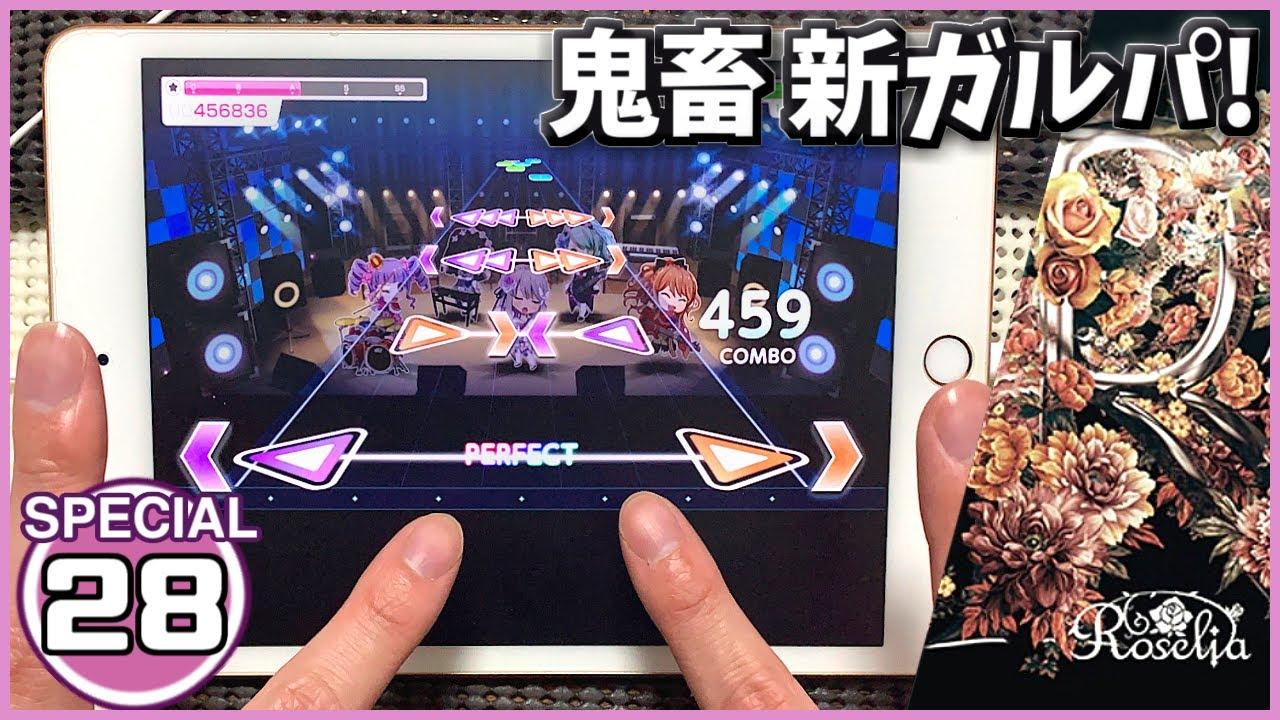 【バンドリ!ガルパ】R[SPECIAL 28]【ALL PERFECT】【BanG Dream!】