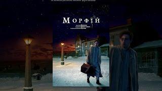 Морфий