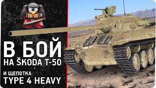 В бой на Škoda T 50. И щепотка Type 4 Heavy.