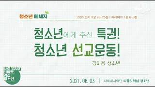 청소년 메세지 - 청소년에게 주신 특권! 청소년 선교운동! (김하음 청소년)