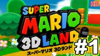 スーパーマリオ3Dランドを楽しみながら実況プレイ♪ Part1 (高画質版)