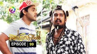 Kotipathiyo Episode 99 කෝටිපතියෝ  | සතියේ දිනවල රාත්රී  9.00 ට . . . Thumbnail