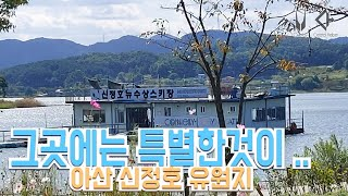 아산 가볼만한 그곳  신정호수 유원지 국민 관광지  매…
