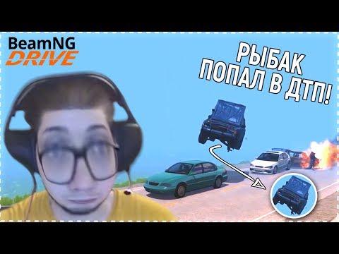 Смешные Моменты с Булкиным #45 (BeamNG Drive) - Рыбак попал в ДТП!