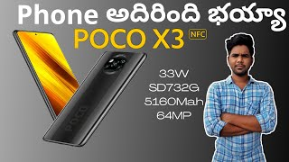 Poco X3 : Full Detailed Review in Telugu | Poco X3 Review in Telugu