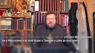 Апокалипсис - протоиерей Олег Стеняев. Беседа 2