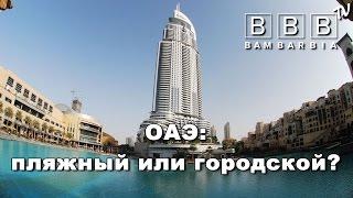 ОАЭ - пляжный или городской отдых? Как определиться(Отдых в Арабских Эмиратах: что выбрать - пляжный отель или городской. Чем заняться в ОАЭ, кроме пляжного..., 2016-11-22T12:23:51.000Z)