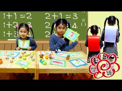 知育おもちゃで学ぶ♪英語のブロック・くつひもの結び方・どうぶつの名前と鳴き声♡☆学校シリーズ☆himawari-CH
