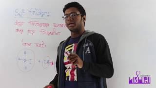 04. Addition Reaction of Alkynes | অ্যালকাইলে সংযোজন বিক্রিয়া | OnnoRokom Pathshala