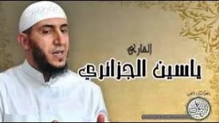 سورة الكوثر - القارئ ياسين الجزائري رواية ورش