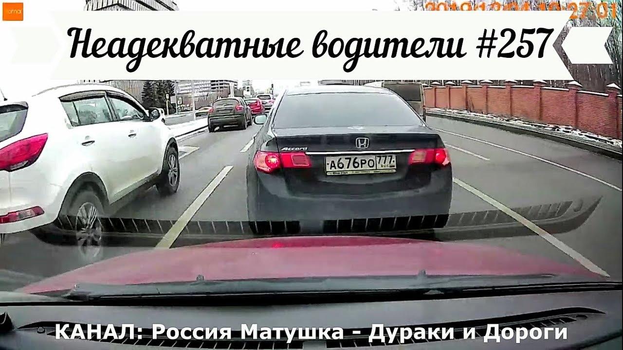 Неадекватные водители! Быдло на дороге! Подборка №257! Road Rage Compilation on Dashcam!