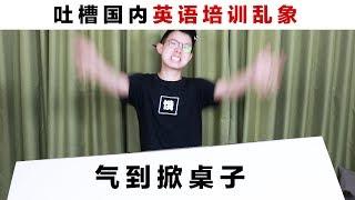 吐槽国内英语培训乱象 Roasting English Training Industry in China