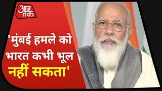 Mumbai Attack की बरसी पर PM Modi ने किया शहीदों को नमन, कहा- कभी भी इस जख्म को भुला नहीं सकते