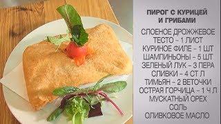 Пирог с курицей и грибами / Пирог с курицей / Пирог с грибами / Рецепты с курицей /Рецепты с грибами
