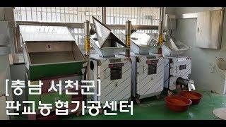 [충남 서천군]판교농협가공센터[방앗간기계/방앗간창업/고…