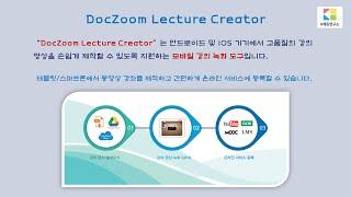 모바일 강의 녹화 도구인 DocZoom Lecture …