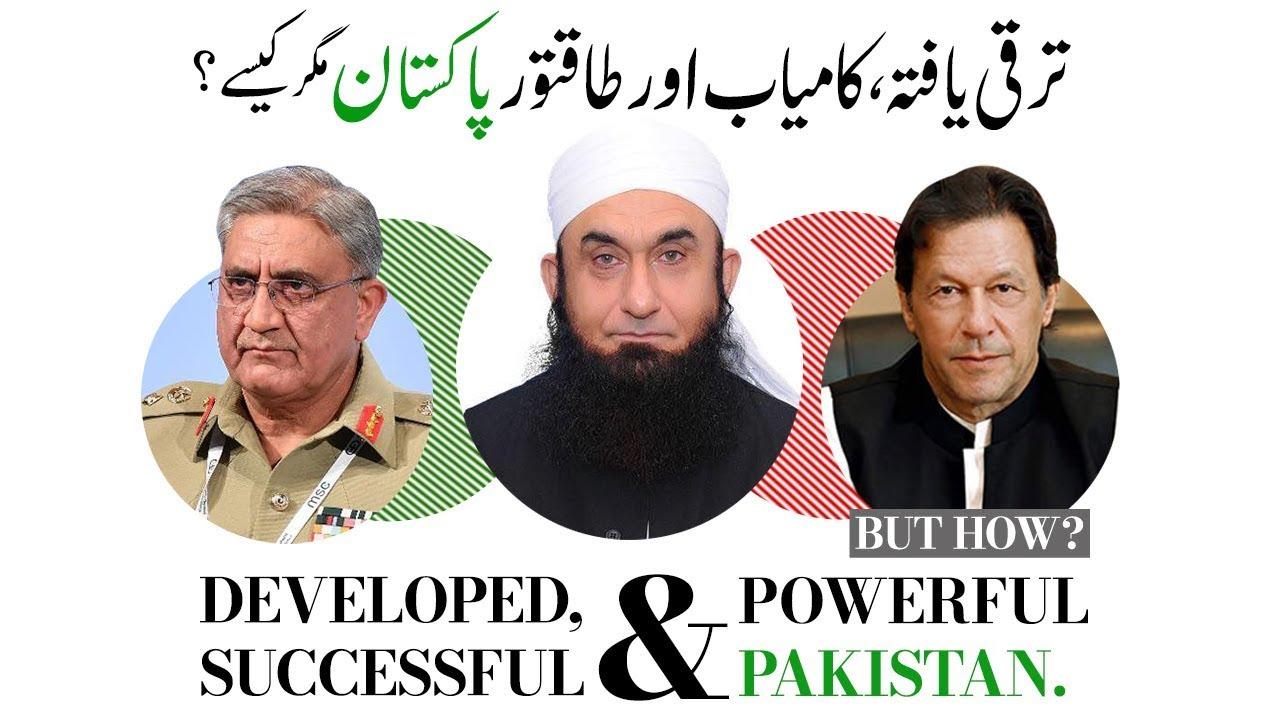Azadi - 14 August   پاکستان - Pakistan   Molana Tariq Jameel Latest Bayan 13-Aug-2019