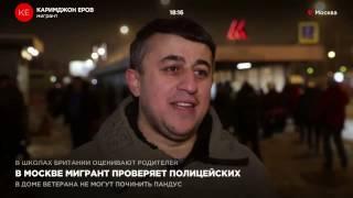 В Москве мигрант проверяет полицейских