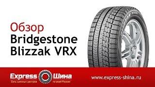 Видеообзор зимней шины Bridgestone Blizzak VRX от Express-Шины(Купить зимнюю шину Bridgestone Blizzak VRX по самой низкой цене с доставкой по России и СНГ в Express-Шина можно по ссылке..., 2014-09-07T19:40:22.000Z)