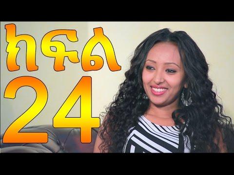 Meleket Drama (መለከት) - Episode 24