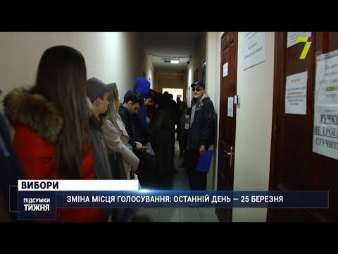 Новости 7 канал Одесса: Одесити вишукувались в черги для перереєстрації на виборах