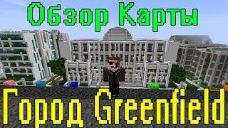 Обзор Карты Minecraft - Город Greenfield