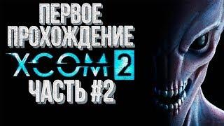 Первое прохождение Ironman Часть 2 💾 XCOM 2 War of the Chosen
