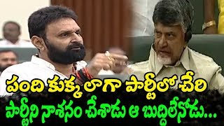 Kodali Nani Strong Punch on Chandrababu Naidu | Minister Kodali Nani | AP Assembly | TopTeluguMedia